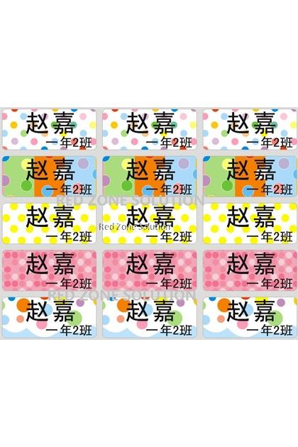 Kid Name Sticker | Name Label Stickers | Cartoon Name Sticker |